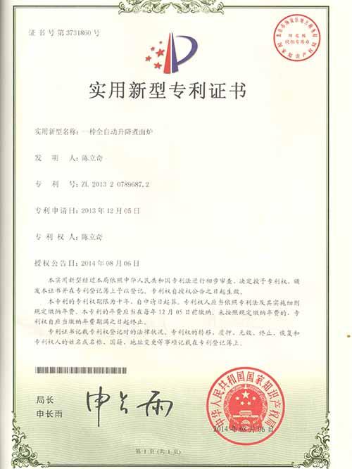 自动煮面炉专利
