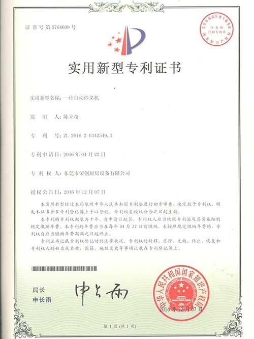 自动炒菜机专利